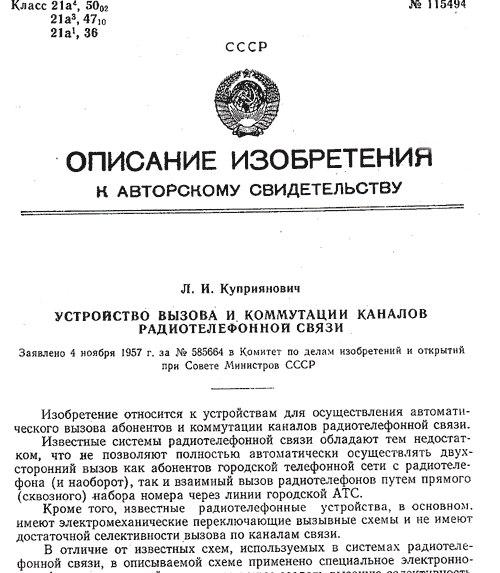 Мобильный телефон был изобретен в СССР еще в 1957 году _f1SWuv6O6Y