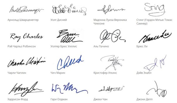 образцы подписей людей