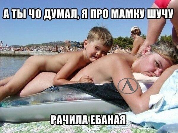 ебать чужую маму: