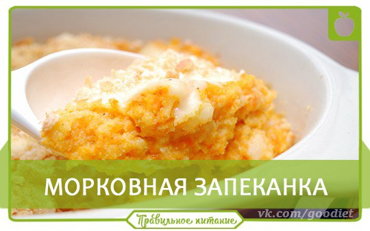 Морковная запеканка рецепт с фото диетическая