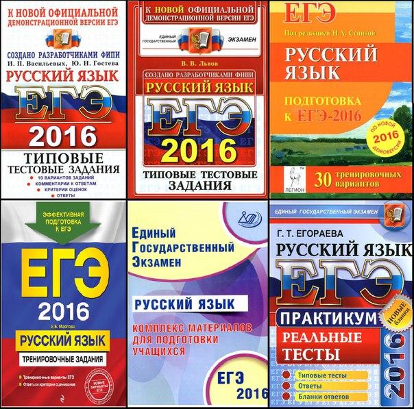 Он лайн тест егэ по русскому