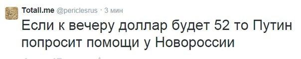 """Путин пожаловался китайским СМИ, что нефть дешевеет из-за """"чьих-либо политических интересов"""" - Цензор.НЕТ 9717"""