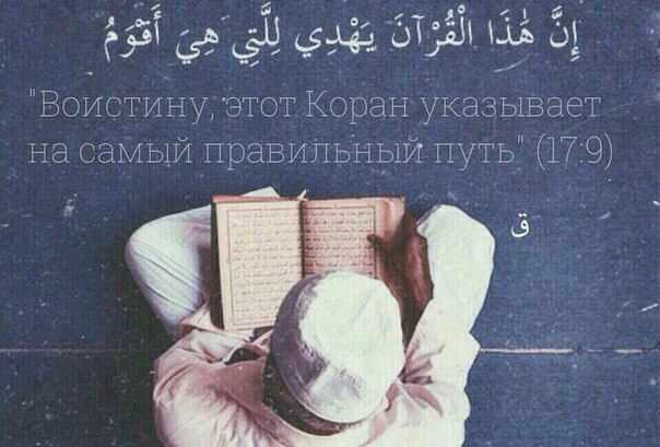 Абдулллах ибн Иса, да смилуется над ним Аллах, сказал:
