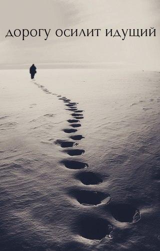Путь к счастью лежит через испытание.