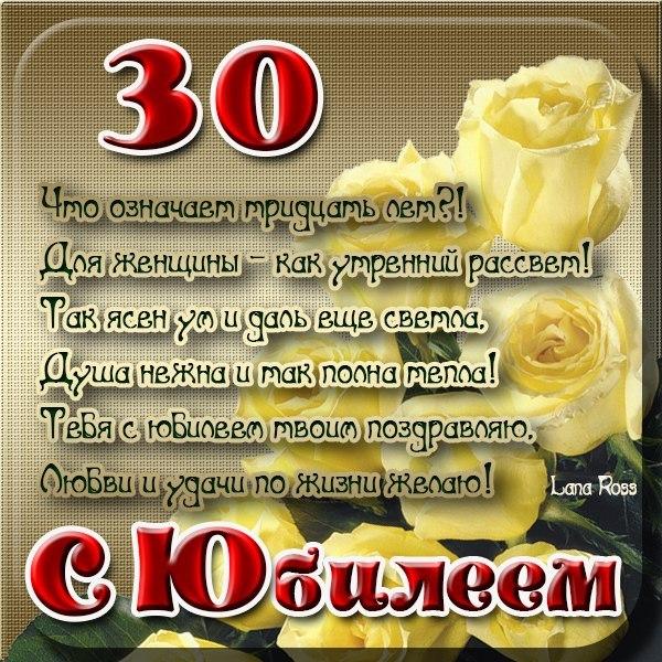 Поздравление 30 летия со дня рождения