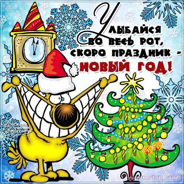 Дорогие ПОХЕРЧАНЕ , с наступающим Новым Годом!