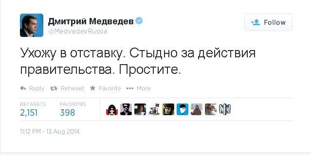 Микроблог Медведева в Twitter взломали