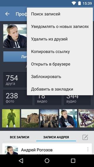 в контакте для андроид 4.0 - фото 6