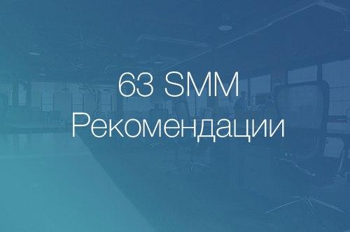 63 SMM рекомендацииес звездой YouTube