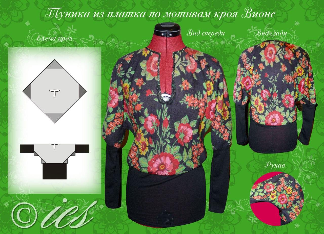Блуза своими руками из платка МирТесен - рекомендательная социальная сеть 81