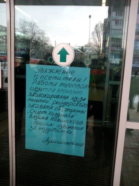 """Еще один акционер """"Амстора"""" призвал стабилизировать работу торговой сети - Цензор.НЕТ 9866"""