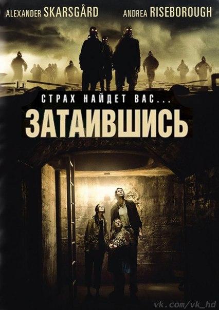 Затаившись (2015)