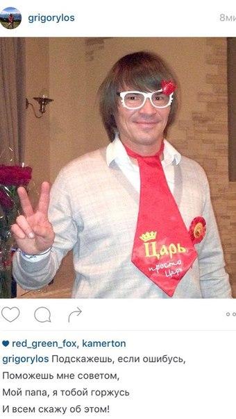 Дмитрий Лоськов получил поздравление от своего сына