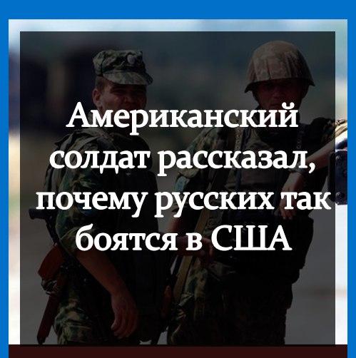 Почему американские солдаты боятся русских