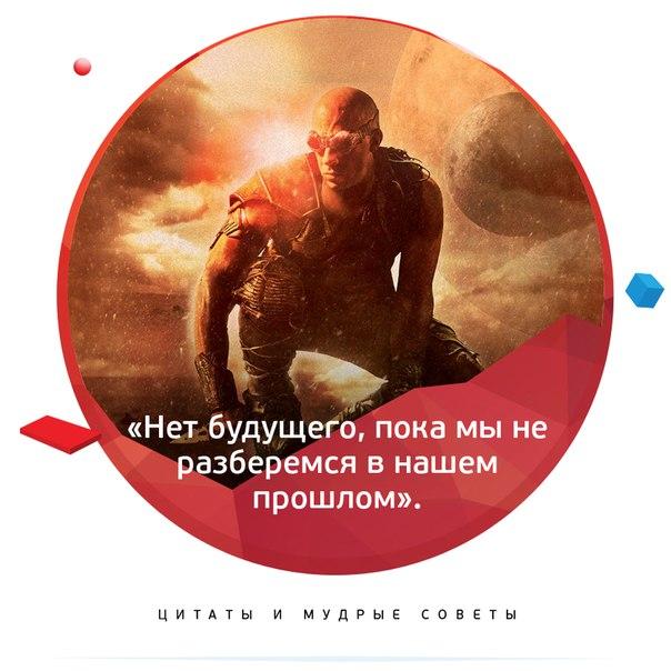 Герои фильма «Хроники Риддика» считают, что наше прошлое и настоящее влияют на н...