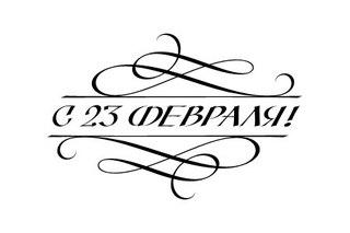 mamaev - Надписи к 23 февраля