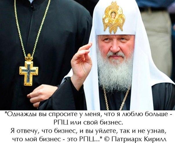 Россия превращается в исламское государство, поэтому Кириллу важно показать, что он - надпатриарх, - Чорновил - Цензор.НЕТ 8997