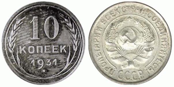 10 Копеек 1931 Года Старого Образца Фото - фото 9