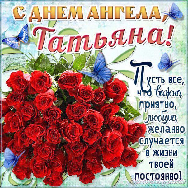 Поздравления с татьяниным днём в