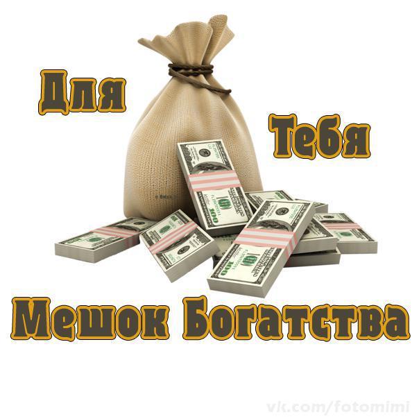 Деньги в день знакомства