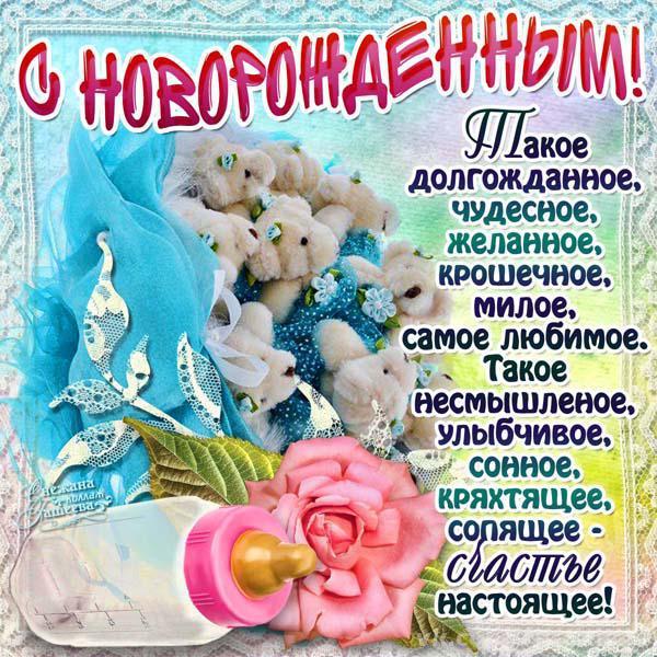 Поздравления с днем рождением правнучки