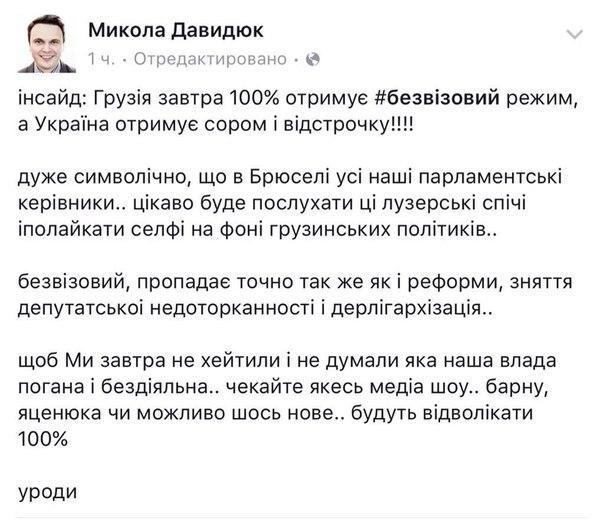 ЕС официально разделил вопросы предоставления безвизового режима для Украины и Грузии - Цензор.НЕТ 6943