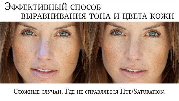 Как выровнять тон кожи в домашних условиях
