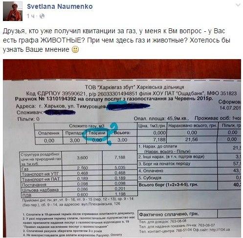 rastsenki-bankov-spermi-v-ukraine
