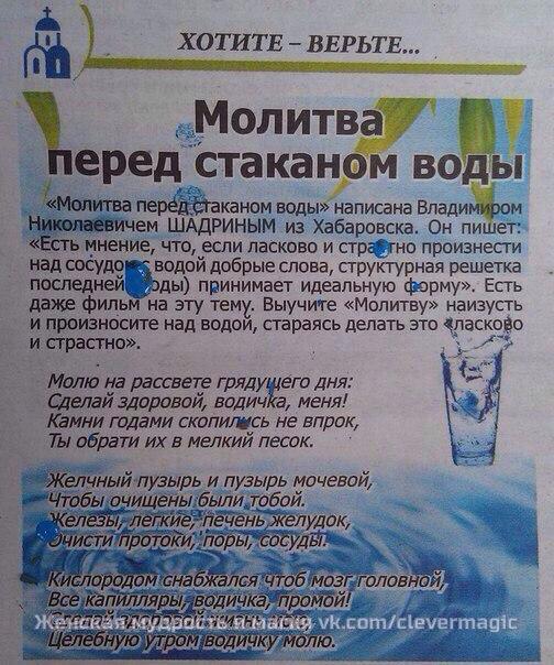 Молитва от болезни на воду
