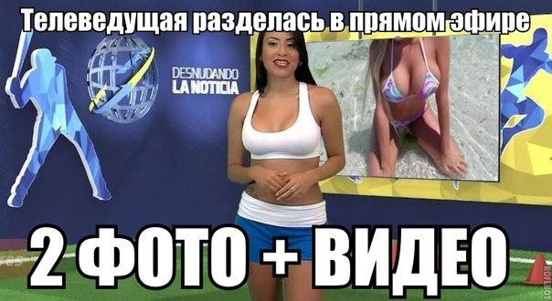 video-televedushaya-razdevaetsya