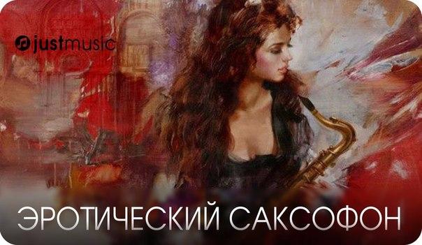 melodiya-eroticheskiy-saksofon