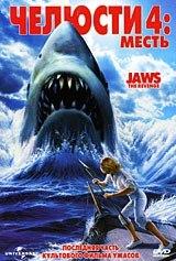 скачать фильм jaws 4