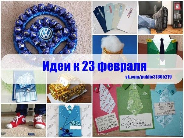 Идеи для подарка на 23 февраля своими