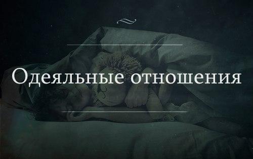 одеяльные отношения