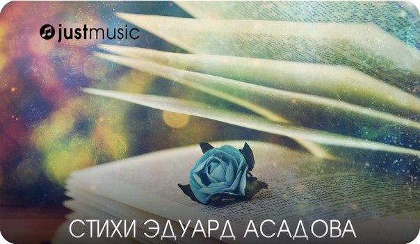 Стихи Эдуард Асадова.
