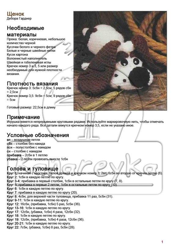 Вязаные собаки игрушки схемы и описание