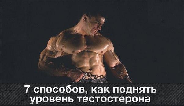 povisheniya-testosterona-i-resheniya-seksualnih