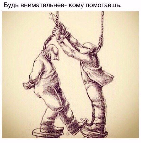 будь внимательнее кому помогаешь