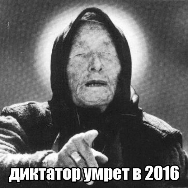 Диктатор умрет