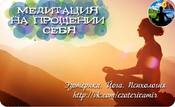 Медитация на прощение себя.