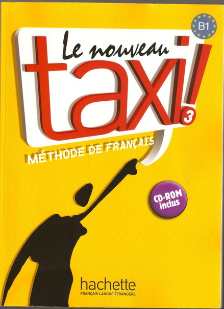 Taxi учебник по французскому гдз