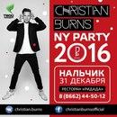 Christian Burns фото #45