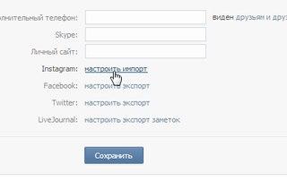 обновить страницу в контакте