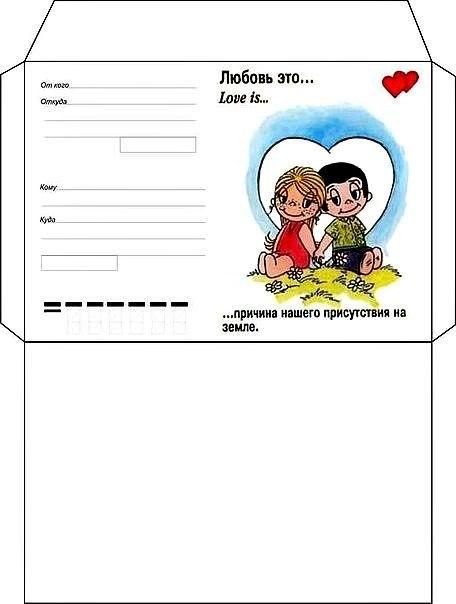 Конверты для любовного письма своими руками 73