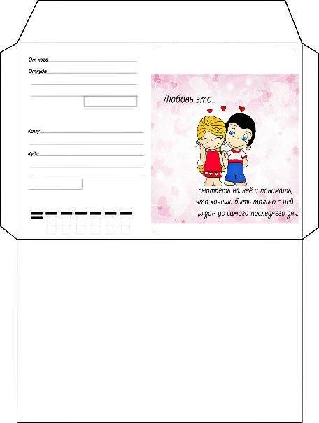 Конверты для любовного письма своими руками 32