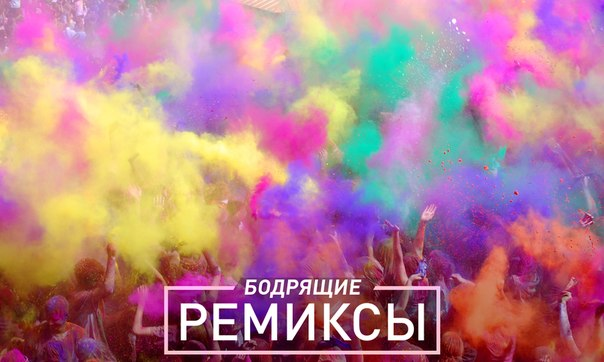 ремикс 2015 скачать бесплатно mp3
