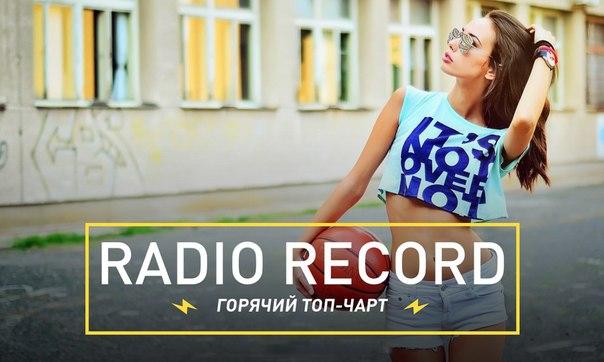 топ чарт радио рекорд 2017 материал