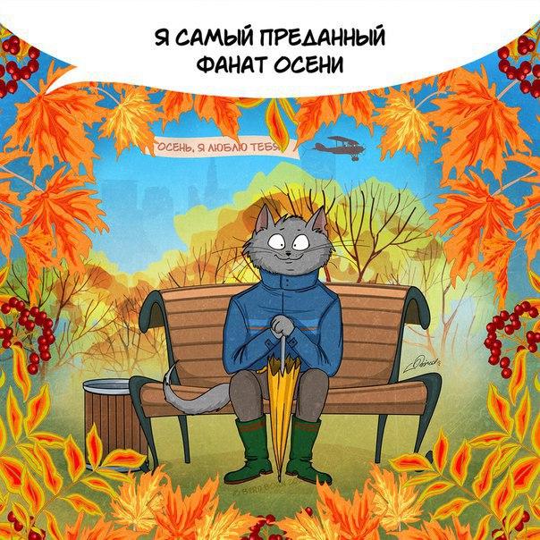 Отцвели цветы, падают листья, птицы молчат, лес пустеет и затихает.ОСЕНЬ. - Страница 3 O8dBP8WphZU