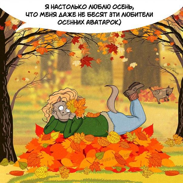 Отцвели цветы, падают листья, птицы молчат, лес пустеет и затихает.ОСЕНЬ. - Страница 3 IiMI0vrSbFA