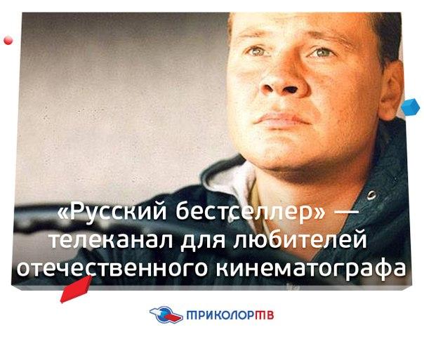 «Русский бестселлер» — телеканал для любителей русского кино. Смотрите лучшие те...
